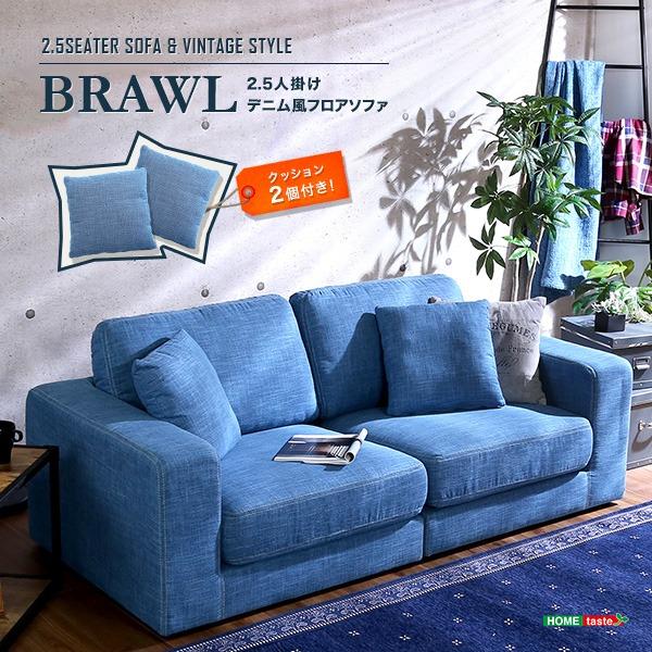 デニム風フロアソファー/ローソファー 【2.5人掛け ライトブルー】 ファブリック生地 同色クッション2個付 『Brawl-ブラウル-』