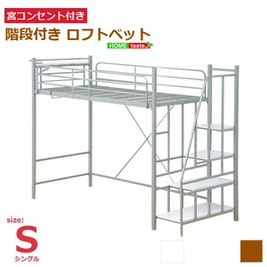 階段付き 宮付き ロフトベッド シングル (フレームのみ) ブラック 2口コンセント付き ベッドフレーム  - 拡大画像