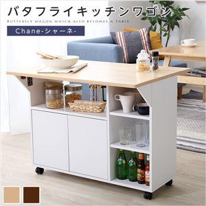 バタフライタイプのキッチンワゴン 、使い方様々でサイドテーブルやカウンターテーブルに   Chane-シャーネ- ブラウン