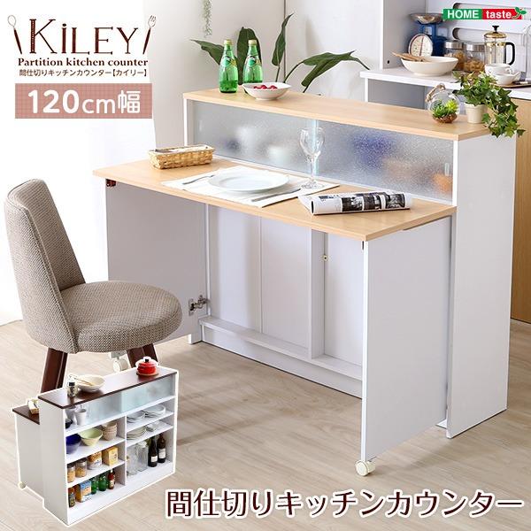 間仕切りキッチンカウンター/バタフライテーブル  幅120cm 大容量収納 ツートンカラー 『Kiley-カイリー-』