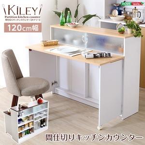 ツートンカラーがおしゃれな間仕切りキッチンカウンター(幅120cm)ナチュラル、ブラウン   Kiley-カイリー-