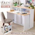 間仕切りキッチンカウンター/バタフライテーブル 【ブラウン】 幅120cm 大容量収納 ツートンカラー 『Kiley-カイリー-』