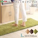 フィラメント・キッチンマットLサイズ(50×240cm)洗えるラグマット、オールシーズン対応【Watte-ヴァッテ-】 モカ