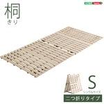 おすすめ 桐仕様 2つ折り式 すのこベッド(フレームのみ) 木製『Coh-ソーン-』ベッドフレーム