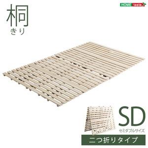 桐製 すのこベッド 【セミダブル フレームのみ】 幅約120cm 木製 折りたたみ式 軽量 抗菌 防臭 調湿効果 - 拡大画像