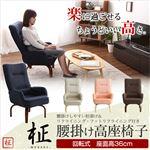 360度回転高座椅子/パーソナルチェア 【ブルー】 ミドルハイタイプ 肘付き 3段階リクライニング機能 『柾-まさき-』