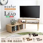 伸縮式テレビ台/テレビボード 【ウォールナット】 幅75~135cm コンパクト スリム 『LEAD-リード-』