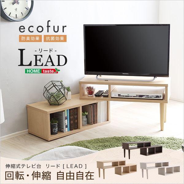 伸縮式テレビ台/テレビボード 幅75〜135cm コンパクト スリム 『LEAD-リード-』