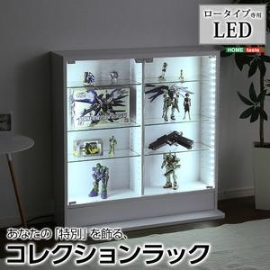コレクションラック【-Luke-ルーク】ロータイプ専用LED(本体+上置き) ホワイト