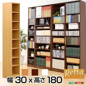 多目的収納ラック/本棚 【幅30cm ナチュラル】 スリム 大容量 頑丈設計 『Retta-レッタ-』