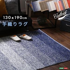 手織りラグマット/絨毯 【Bタイプ】 130×190cm 長方形 インド綿 オールシーズン可 『Cuttack-カタック-』