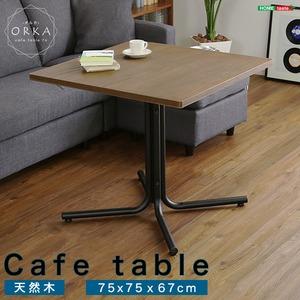 コーヒーテーブル75cm