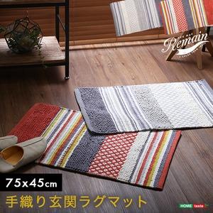 手織り 玄関マット/ラグマット 【Bタイプ】 75×45cm 長方形 インド綿100% 『Remain-リメイン-』