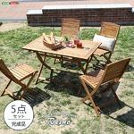 アカシア製 折りたたみテーブル&チェア 【5点セット ブラウン】 長方形 幅約120cm 木製 パラソル可