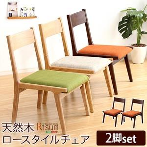 ダイニングチェア/食卓椅子 【同色2脚セット グリーン】 幅約48cm ロータイプ 木製 アッシュ材 『Risum リスム』 〔リビング〕 - 拡大画像