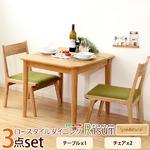 ダイニングセット 【3点セット テーブル&チェア2脚 グリーン】 テーブル幅75cm ロータイプ 木製 アッシュ材