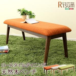 ダイニングベンチ/ベンチ椅子 単品 【ベージュ】 幅102cm ロータイプ 木製 アッシュ材 『Risum リスム』 〔リビング キッチン〕 - 拡大画像