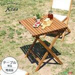 折りたたみガーデンテーブル 【正方形 幅60cm】 木製 アカシア材使用 『Xiao-シャオ-』 ブラウン