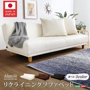 クッション2個付き、3段階リクライニングソファベッド(レザー3色)ローソファにも 日本製・完成品 Alarcon-アラルコン- ブラウン