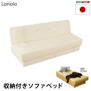 引き出し2杯付き、3段階リクライニングソファベッド(レザー4色)日本製・完成品 Lanaio-ラナイオ- アイボリー