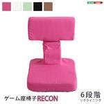 ゲーム座椅子/フロアチェア 【ピンク】 6段階リクライニング 張地:布地 『Recon-レコン-』
