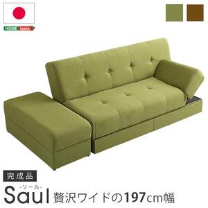 マルチソファベッド(ワイド幅197cm)スツール付き、日本製・完成品でお届け Saul-ソール- グリーン