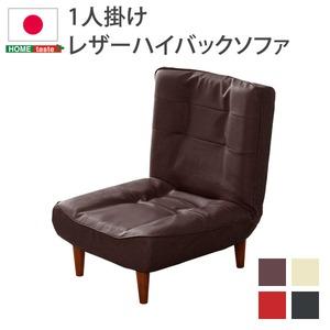 ハイバックソファー/ローソファー 【1人掛け ブラウン】 合成皮革/合皮 3段階リクライニング 日本製 『Comfy-コンフィ-』