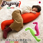 日本製ビーズクッション抱きまくら(ロングorショート)流線形【Dugong-ジュゴン-】 (ロング)ピンク