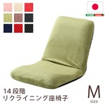 リクライニング座椅子/フロアチェア 【Mサイズ グリーン】 流線形フォルム 日本製 『Leraar-リーラー-』