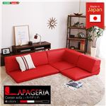 コーナーソファー/フロアソファー 【3点セット ブラック】 分割 張地:合成皮革/合皮 『Lapageria-ラパゲリア-』