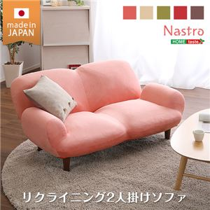 14段階リクライニングソファー/ローソファー 【2人掛け グリーン】 起毛素材 日本製 『Nastro-ナストロ-』