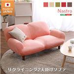 14段階リクライニングソファー/ローソファー 【2人掛け ベージュ】 起毛素材 日本製 『Nastro-ナストロ-』