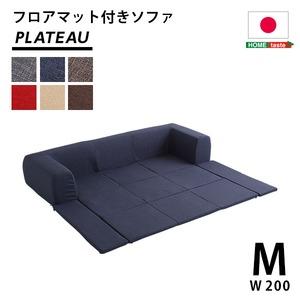 フロアマット付き ローソファー 【Mサイズ/幅200cm ブルー】 洗えるカバーリングタイプ 『Plateau-プラトー-』
