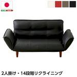 リクライニング ソファー/ローソファー 【2人掛け アイボリー】 幅約130〜170cm 合皮 肘付き 脚付き 日本製