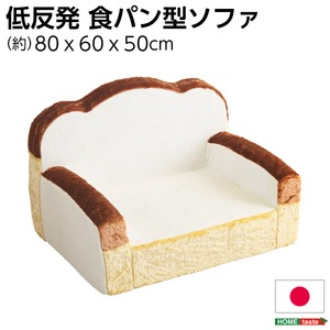 食パンシリーズ(日本製)【Roti-ロティ-】低反発かわいい食パンソファ アイボリー