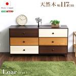 天然木ワイドチェスト/リビング収納 【3段 幅117cm/ブラウン】 木製 日本製 『Loar-ロア- type1』 【完成品】 ブラウン