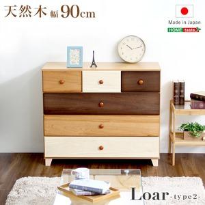 天然木ローチェスト/リビング収納 【4段 幅90cm/ナチュラル】 木製 日本製 『Loar-ロア- type2』 【完成品】