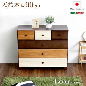 天然木ローチェスト/リビング収納 【4段 幅90cm/ブラウン】 木製 日本製 『Loar-ロア- type1』 【完成品】