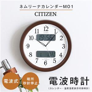 【シチズン】 掛け時計/電波時計 【ネムリーナカレンダー】 ブラウン カレンダー・温度湿度表示 - 拡大画像