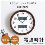 【シチズン】 掛け時計/電波時計 【ネムリーナカレンダー】 ブラウン カレンダー・温度湿度表示
