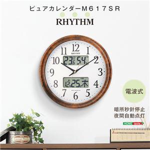 シチズン温度・湿度計付き掛け時計(電波時計)カレンダー表示 暗所秒針停止 夜間自動点灯 メーカー保証1年 ピュアカレンダーM617SR ブラウン