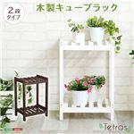 木製キューブラック 2段【Tetras-テトラス-】 ダークブラウン