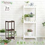木製キューブラック 3段【Tetras-テトラス-】 ダークブラウン