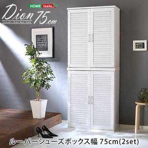 【2個セット】 ルーバー扉 シューズボックス/下駄箱 【ホワイト】 幅75cm 可動棚付き 玄関収納 『Dion-ディオン-』