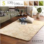 ふわふわシャギーラグマットSサイズ(130×190cm)洗えるラグマット、お手入れも簡単|エノーテ グリーン
