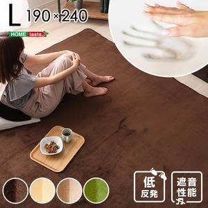 低反発 ラグマット/絨毯 【Lサイズ 190×240cm/イエローベージュ】 高密度マイクロファイバー 遮音性能 『リウル』