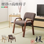 肘掛け高座椅子、6段階のリクライニング機能付き、高さ調節3段階、簡単組み立て|榎-えのき- ブラウン