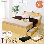 宮付き 照明付き 収納機能付き 引き出し2杯タイプ ベッド セミダブル (フレームのみ) ダークブラウン 『-Tierra- ティエラ』