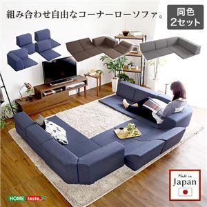 組み合わせ自由 日本製 コーナーローソファ フロアタイプ 【Linum-リナム- 2SET 】 グレー - 拡大画像