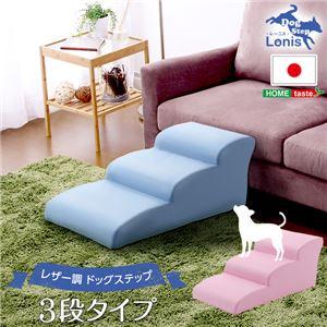 日本製ドッグステップPVCレザー、犬用階段3段タイプ【lonis-レーニス-】 ライトブルー